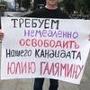 Юлию Галямину снова задержали после выхода из-под ареста