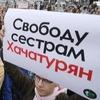 Треть российских мужчин оправдывают сестёр Хачатурян