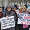 В Москве состоялся митинг против декриминализации побоев в семье