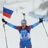 Женская сборная России по биатлону выиграла золото на этапе Кубка мира