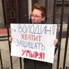 У Думы проходят новые пикеты с требованием отставки Слуцкого