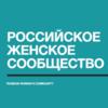 Запустился портал «Российское женское сообщество»