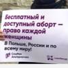 Активистки написали инструкцию для обращения по проекту Минздрава о показаниях для аборта