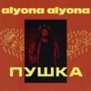 Украинская рэперша Alyona Alyona выпустила дебютный альбом