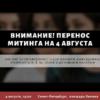 В Петербурге перенесли митинг в поддержку сестёр Хачатурян
