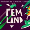 В Москве пройдёт благотворительный рок-кемп для девушек Femland