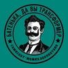 Издание «Батенька, да вы трансформер» отреагировало  на обвинения в харассменте Егора Мостовщикова