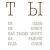 В Москве пройдёт фестиваль психического здоровья «Ты — это ты»