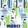 Французский Elle выпустил спецномер, посвящённый медработникам