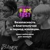 Moscow FemFest запускает серию вебинаров для поддержки женщин в самоизоляции