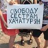 Правозащитники, актёры и журналисты выступили в поддержку сестёр Хачатурян
