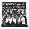 Театр.doc устроит акцию в поддержку сестёр Хачатурян