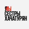 В Москве перенесли марш в поддержку сестёр Хачатурян