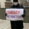 Активистки, задержанные за пикеты против насилия, сообщили о грубом нарушении их прав
