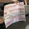В Москве задерживают участников пикетов в поддержку Ивана Голунова