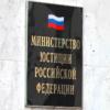 Минюст составил протокол на центр «Насилию.нет» за нарушение закона об иноагентах