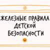 «Дети Mail.Ru» и «Лиза Алерт» сделали проект о детской безопасности