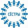 «Афиша» запустила флешмоб для сбора средств центру «Сёстры»