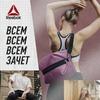 Reebok обменяет ненужную спортивную одежду  на скидки