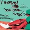 В Москве пройдёт фестиваль «У тюрьмы  не женское лицо»