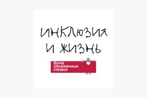 В закладки: Подкаст «Инклюзия и жизнь» фонда «Обнажённые сердца»