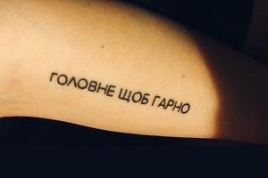 Моя татуировка: Основательница Dragzina Маша Ворслав о надписи на украинском
