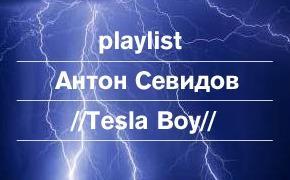 Плейлист: Антон Севидов