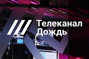 Минюст признал телеканал «Дождь» «иноагентом»