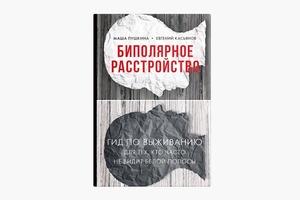 Книга о жизни  с биполярным расстройством
