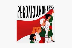 В закладки:  Подкаст «Революционерки»  о женском активизме  в Беларуси