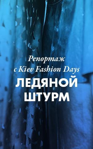 Чрезвычайное положение: Kiev  Fashion Days в снежную бурю