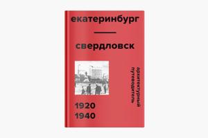 Архитектурный путеводитель по Екатеринбургу