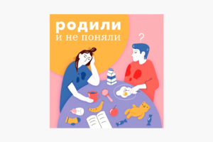 В закладки: Подкаст о современном родительстве «Родили и не поняли»