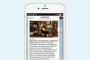 На кого подписаться: Телеграм-канал о современном родительстве CyberMom