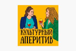 В закладки: Подкаст «Культурный аперитив»  с бокалом и без