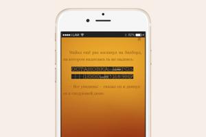 Что скачать: Интерактивная книга-игра Maginary