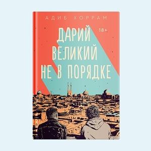 «Дарий Великий не в порядке»: Отрывок из книги о подростковой депрессии