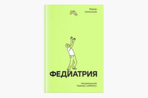 Книга Фёдора Катасонова о детском здоровье «Федиатрия»