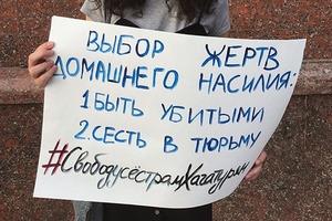 В Москве начались пикеты в поддержку сестёр Хачатурян