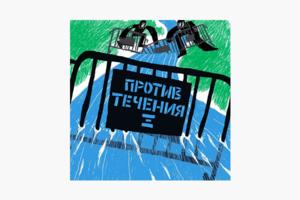 В закладки: Подкаст Doxa «Против течения»