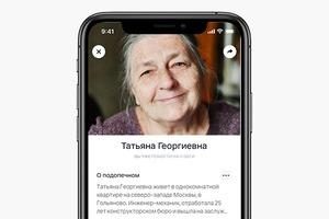 Что скачать: Приложение «Помощь» для поддержки пенсионеров