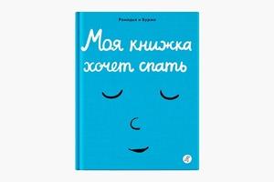 «Моей книжке страшно»: Серия книг для детей об эмоциях