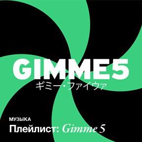 Плейлист: Gimme5