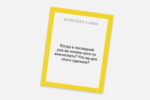 Карточная игра Avgvst  «О чём говорить до августа»