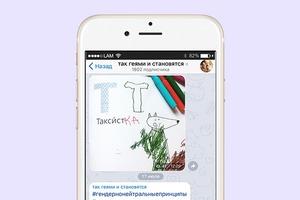 На кого подписаться: Телеграм о гендерно нейтральном воспитании