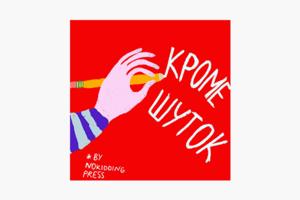 В закладки: Подкаст издательства No Kidding Press