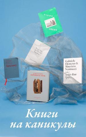 13 толстых книг  на каникулы