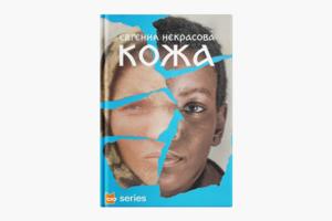 В закладки: Книжный сериал «Кожа» Евгении Некрасовой