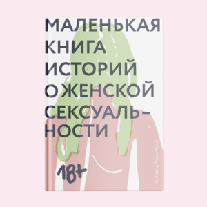 «Маленькая книга историй женской сексуальности»: Отрывок из феминистского сборника