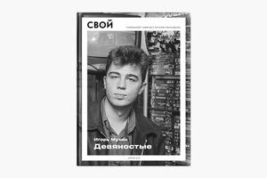 Самиздат Евгения Фельдмана и Игоря Мухина о 90-х